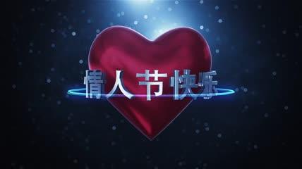 心形浪漫情人节片头AE模板