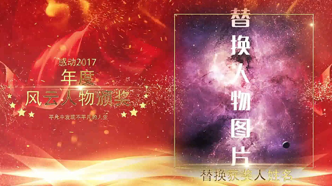 感动2017年度风云人物颁奖介绍AE模板