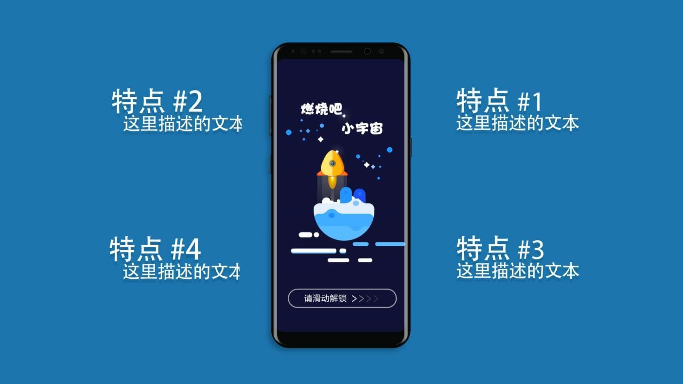 手机应用推广MG小元素装饰动画AE模板