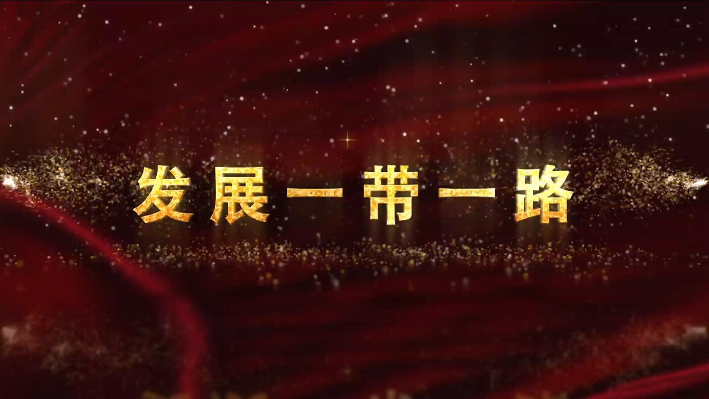 中国梦强国梦党政宣传通用AE模板
