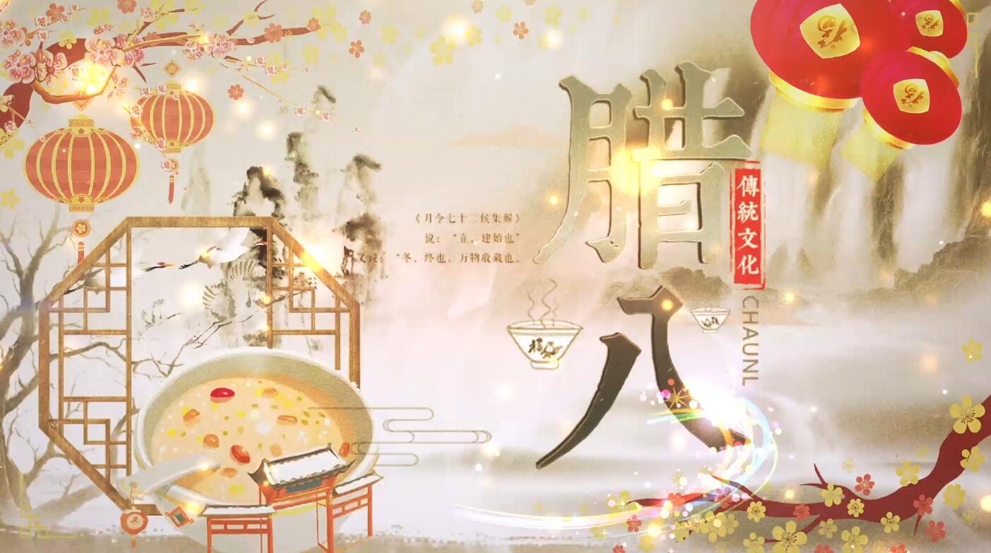 中国风水墨传统文化腊八节介绍ae模板