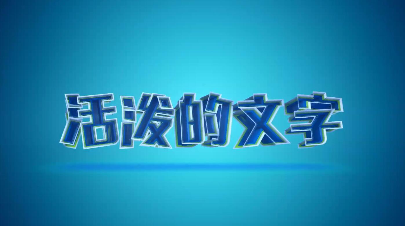 多组喜剧儿童动画三维文字标题片头AE模板