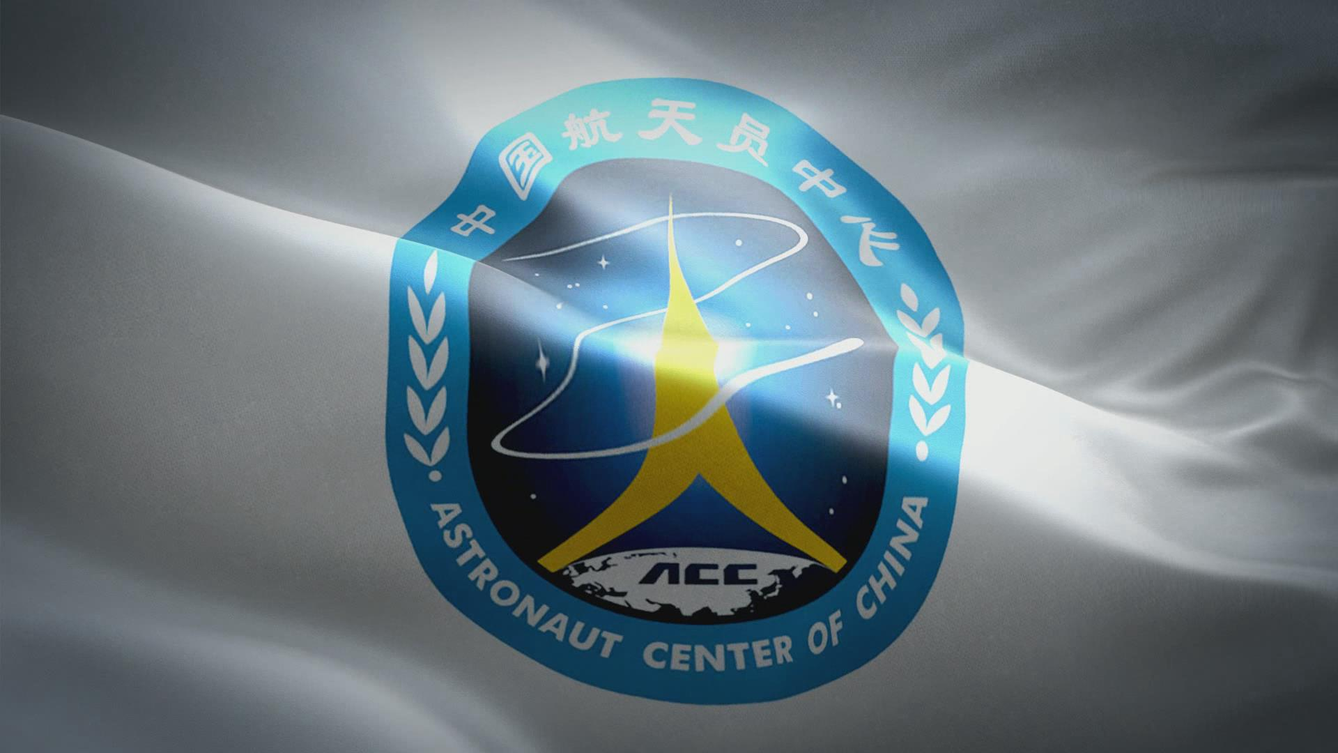 中国航天员中心徽标旗帜动画