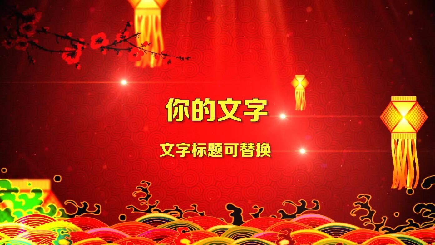 新年狗年喜庆灯笼春节晚会开场pr模板