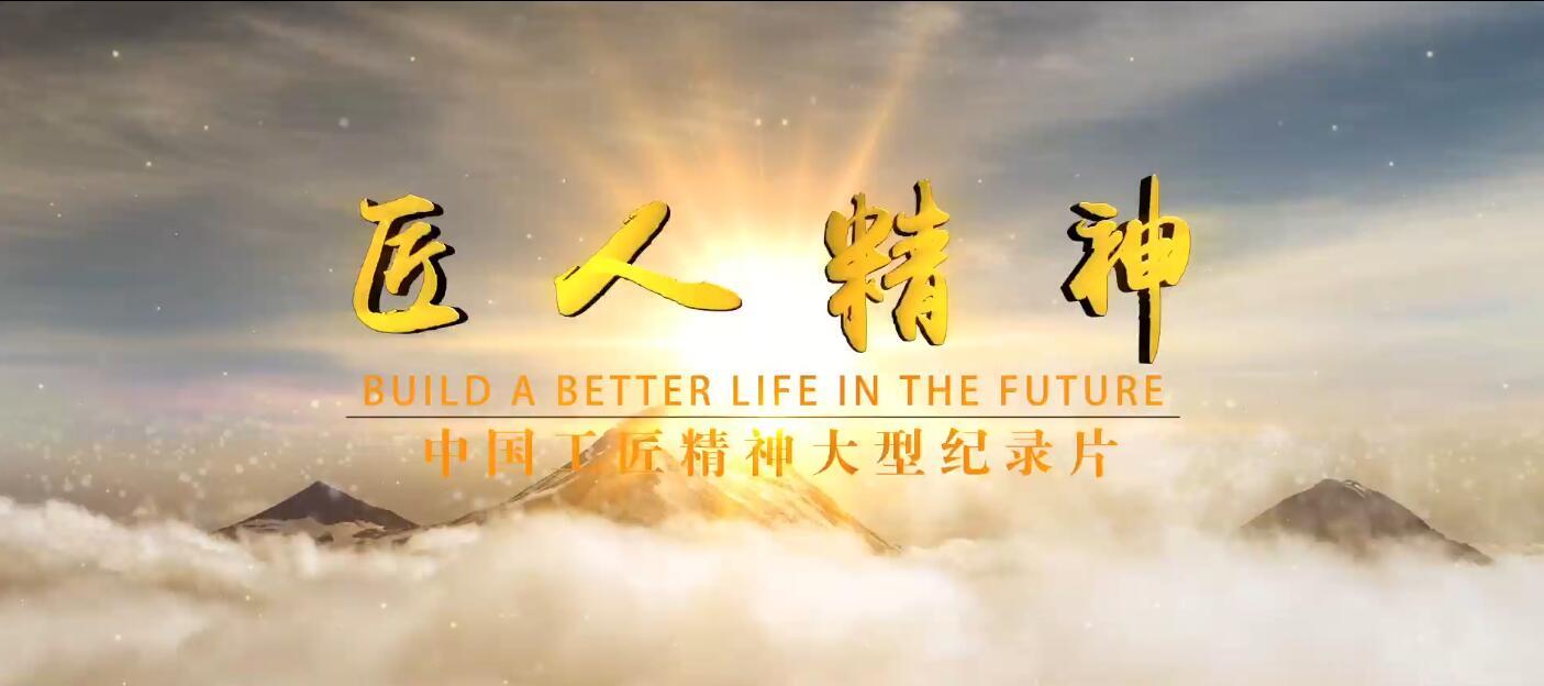 大气中国风大型纪录片匠人精神ae模板