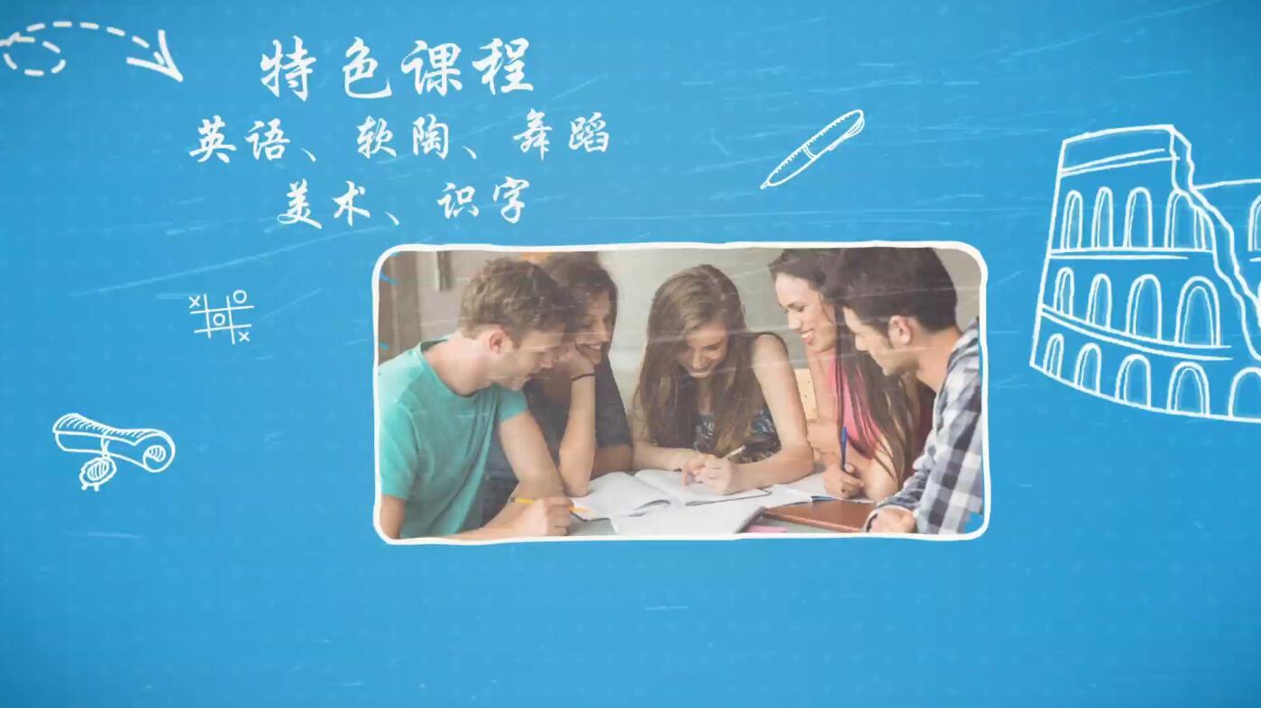 手绘粉笔校园教育培训宣传AE模板