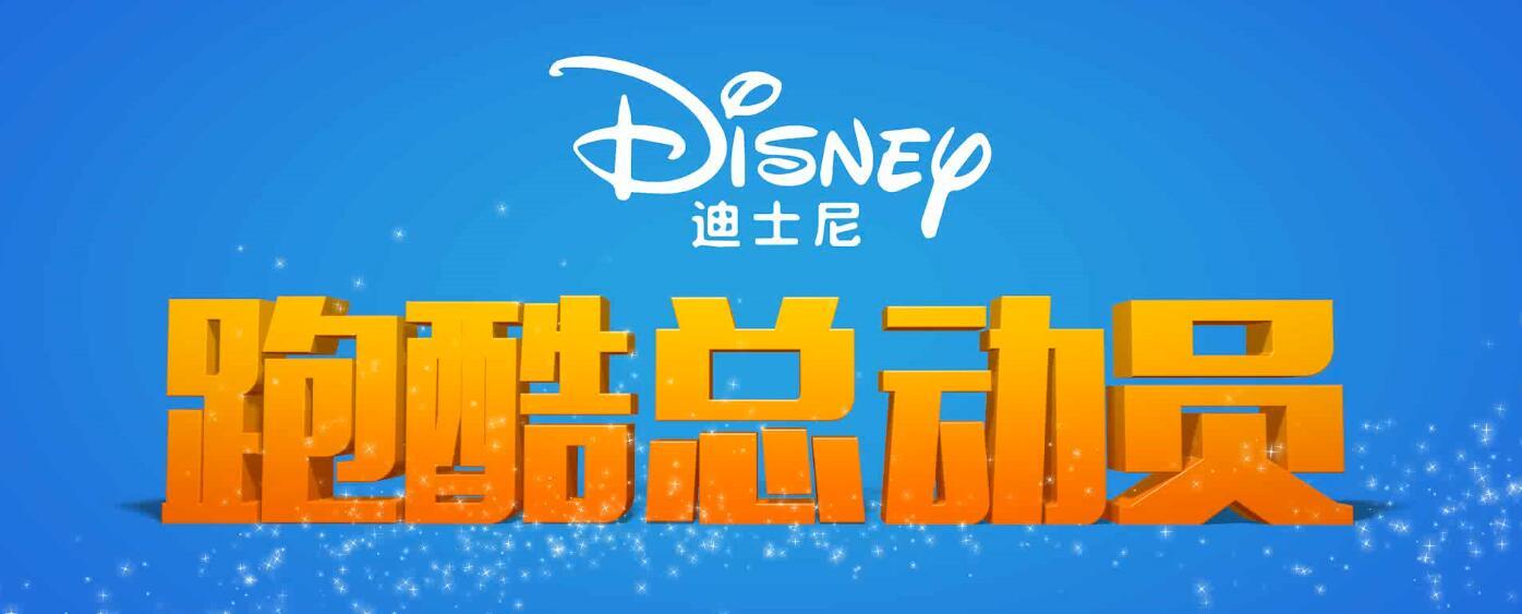 迪士尼卡通片头C4D工程\+AE模板