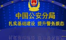 公安局政府工作报告宣传片片头AE模板