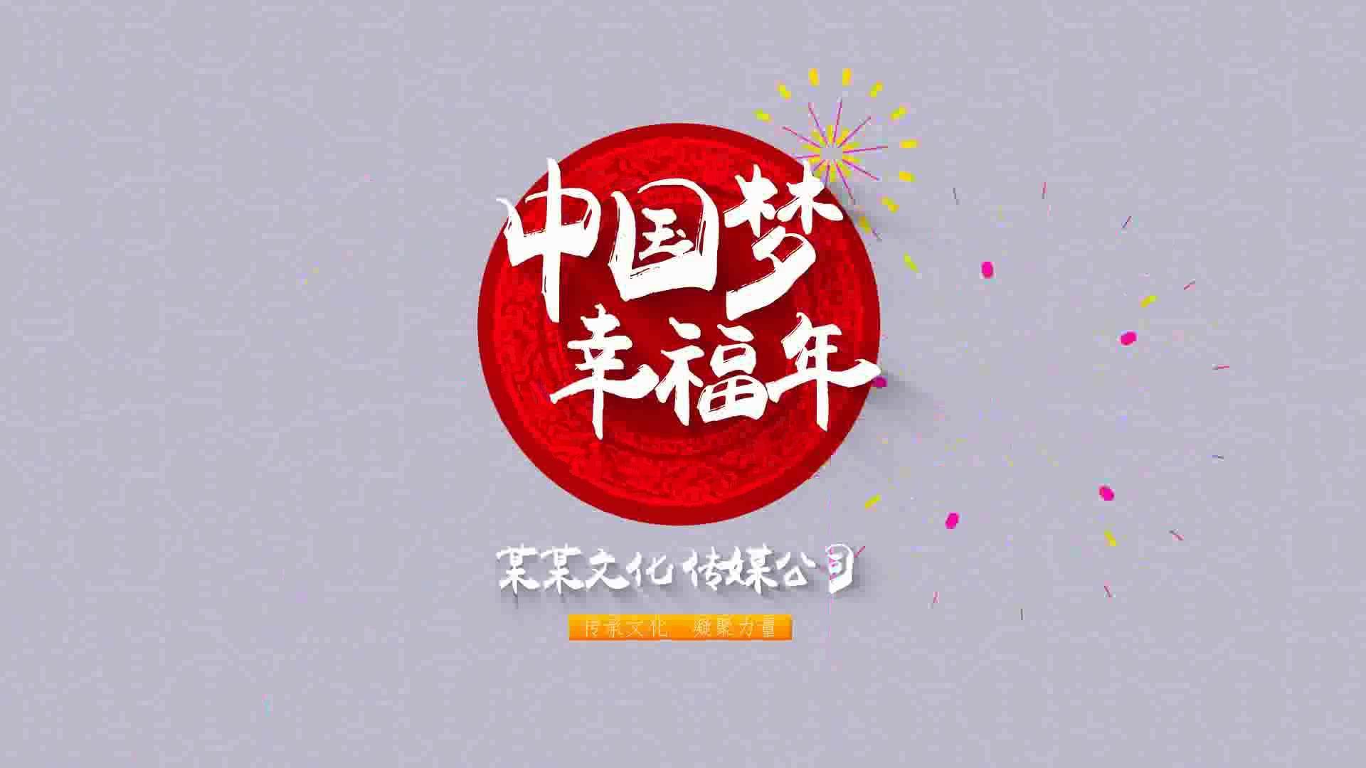 2019年幸福中国年片头片尾AE模板