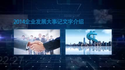 科技高端企业宣传片AE模板