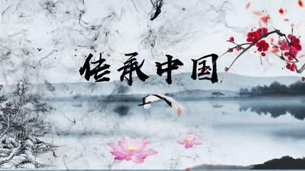 水墨传承中国片头AE模板