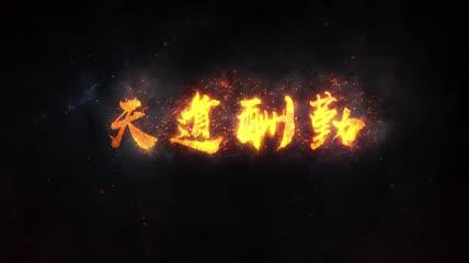 燃烧火焰logo片头AE模板