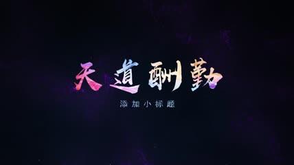 震撼飞鸟logo片头AE模板