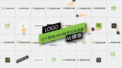 32个简洁LOGO标志片头动画AE模板
