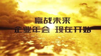 2019震撼大气企业年会配音版