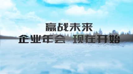 2019震撼企业年会颁奖晚会开场AE模板