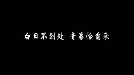 梁俊唱古诗 \- 苔_歌词版