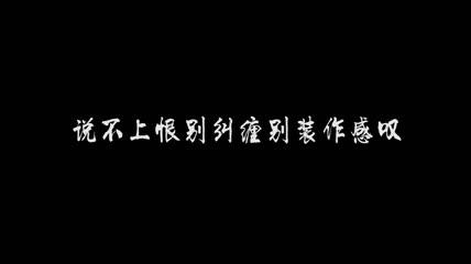 前任3说散就散歌词字幕版