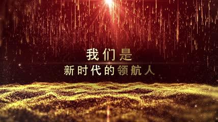 2019震撼企业年会开场视频通用