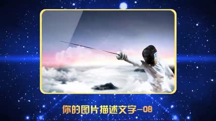 2019震撼年会晚会宣传片会声会影