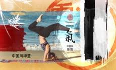 时尚休闲运动瑜伽健身广告宣传片AE模板(CC2017)