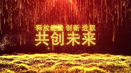 2019震撼粒子年会开场AE模板