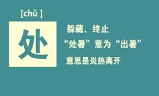 传统二十四节气处暑MG动画解说AE模板\(CC2017\)