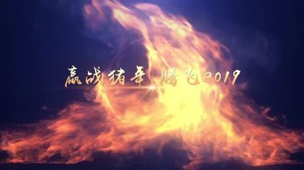 火环震撼企业晚会开场PR模板