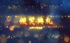 AE模版\-蓝色经典光晕粒子颁奖典礼开幕式开场致辞文字片头