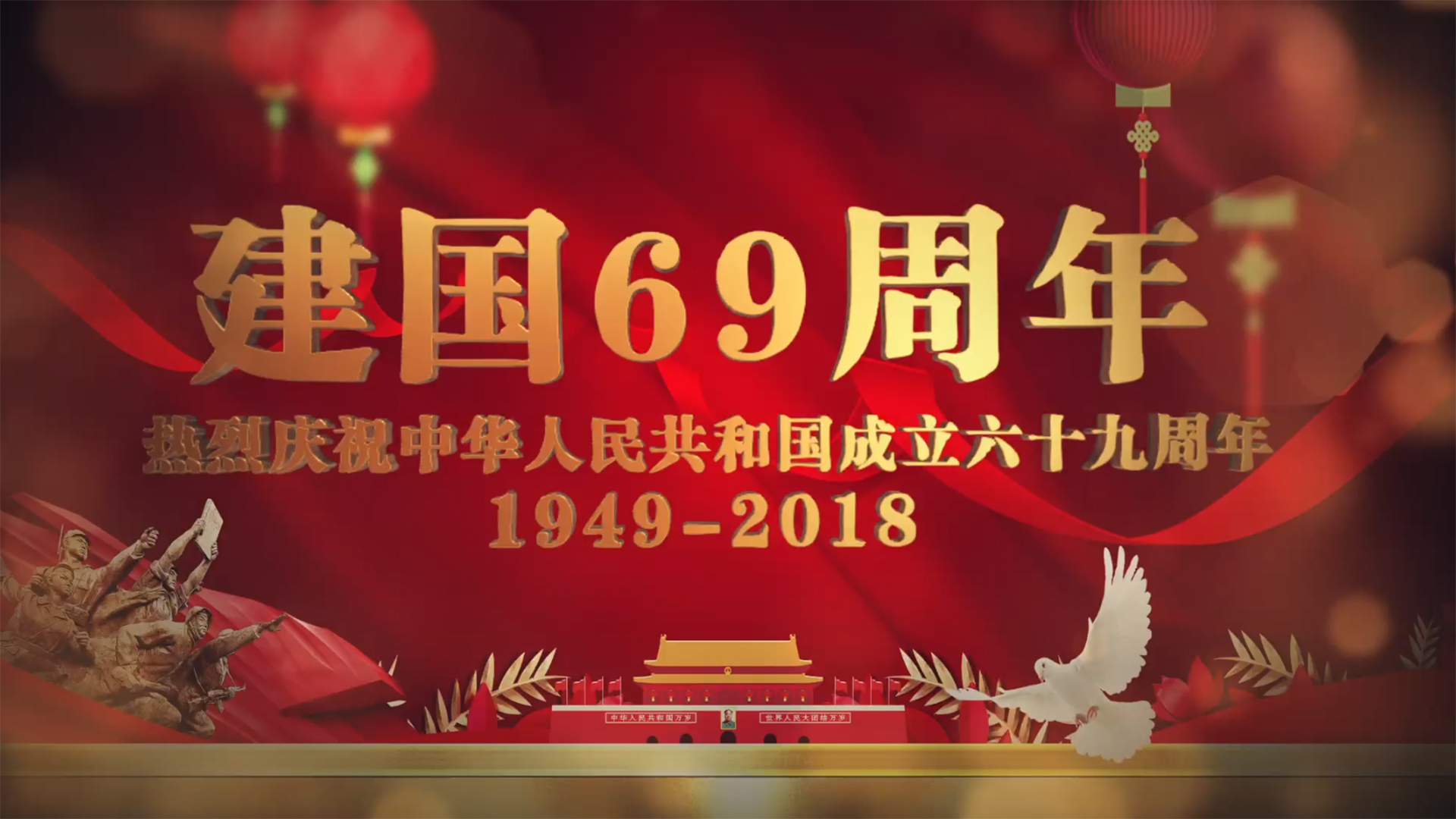 建国69周年国庆节AE模板