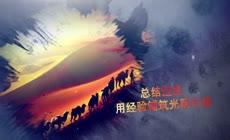 水墨中国风企业励志宣传片AE模板