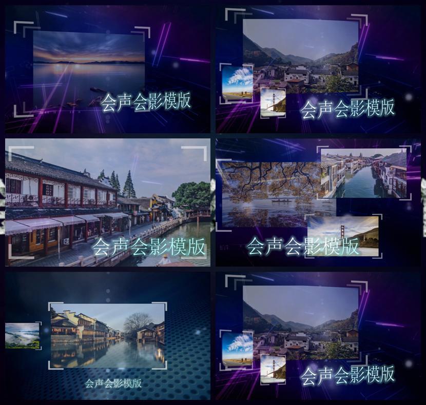 会声会影x10模仿AE震撼宣传片