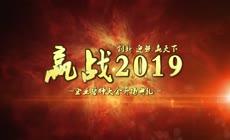 2019震撼奔跑吧企业pr模板
