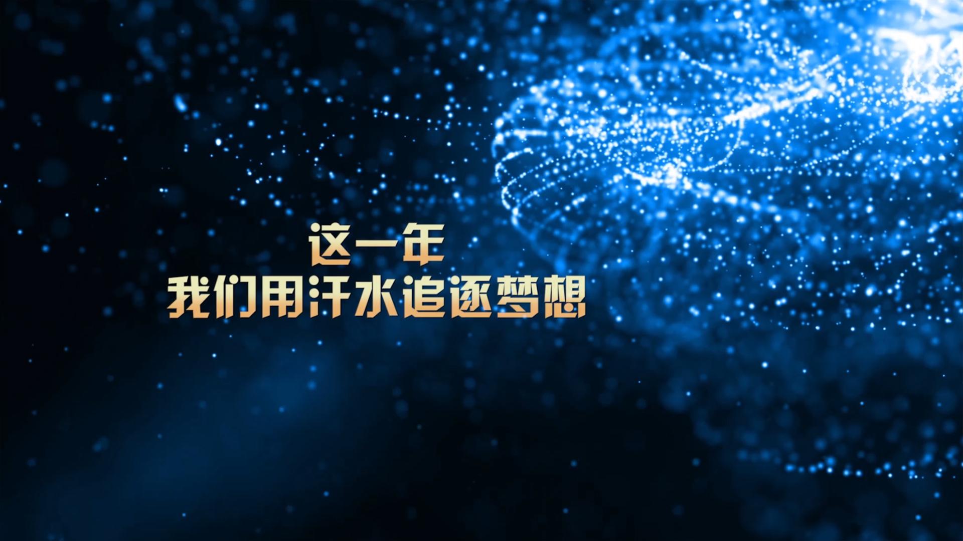 震撼蓝色企业年会开场PR模板