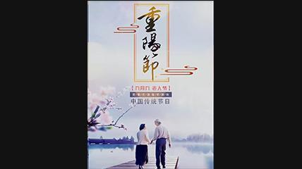 中华传统节日重阳节小视频