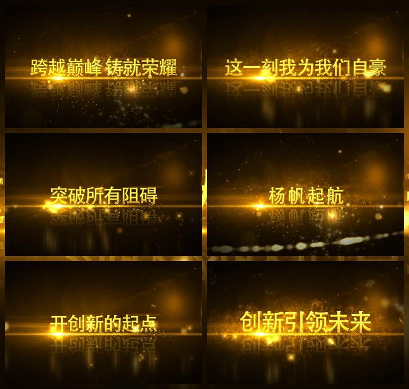 AECC2015震撼大气金色3D立体文字特效