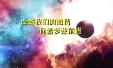 震撼宇宙年会开场视频EDIUS模板