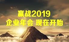 2019震撼企业山高人为峰年会EDIUS模板