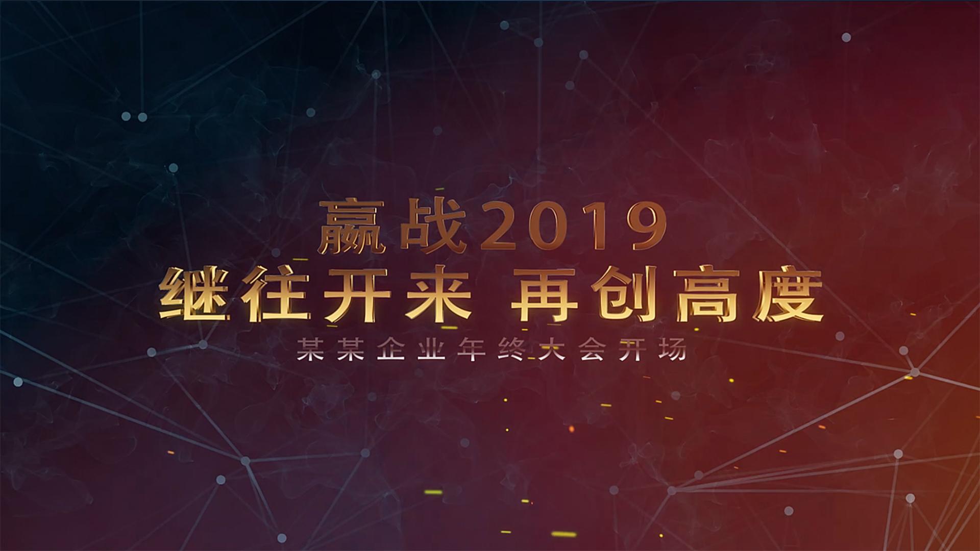 震撼大气2019企业年会开场AE模板