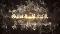 年终震撼文字特效AE片头(001版)