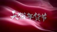 新年春节天猫年货节旗帜动画