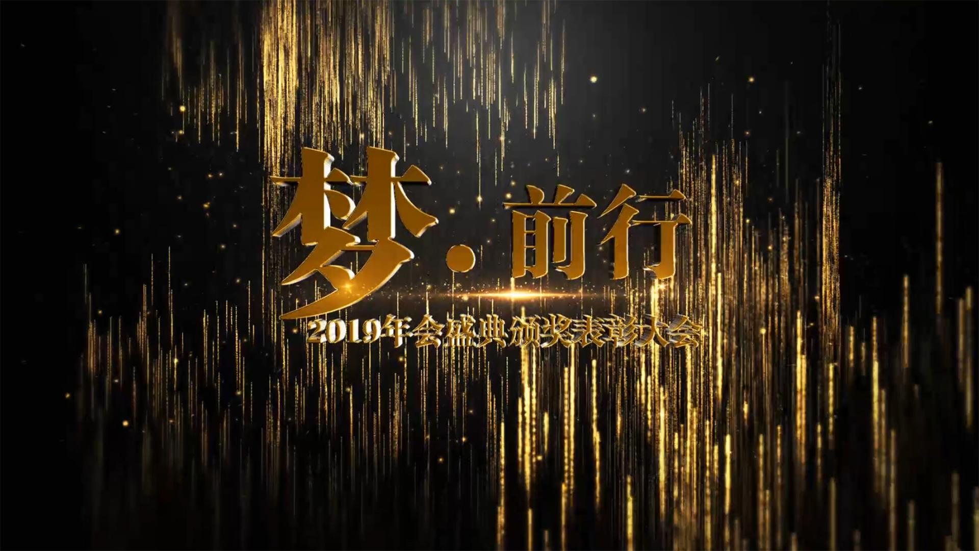 2019颁奖晚会开场AE模板