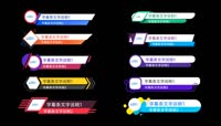 10款精美字幕条AE模板\(CC2017\)