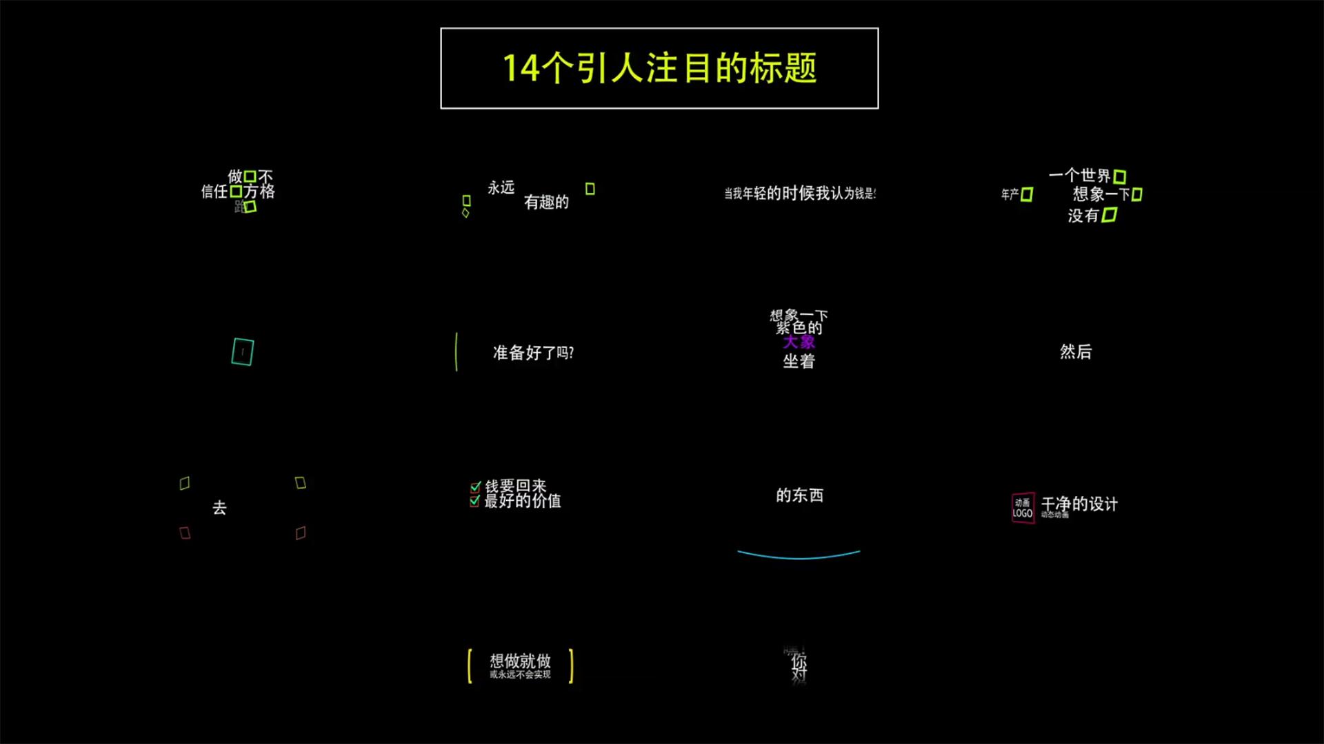 14个独特文字动画标题AE模板