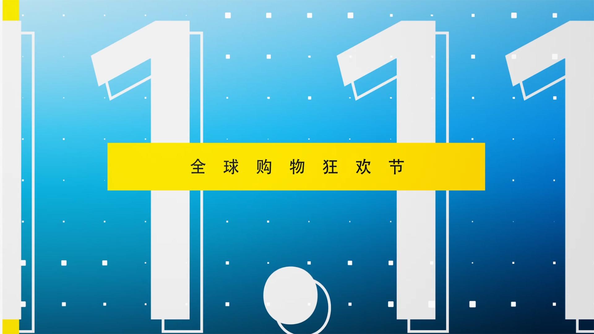 双11购物狂欢节图文AE模板