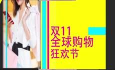 图文MG双11购物狂欢节AE模板