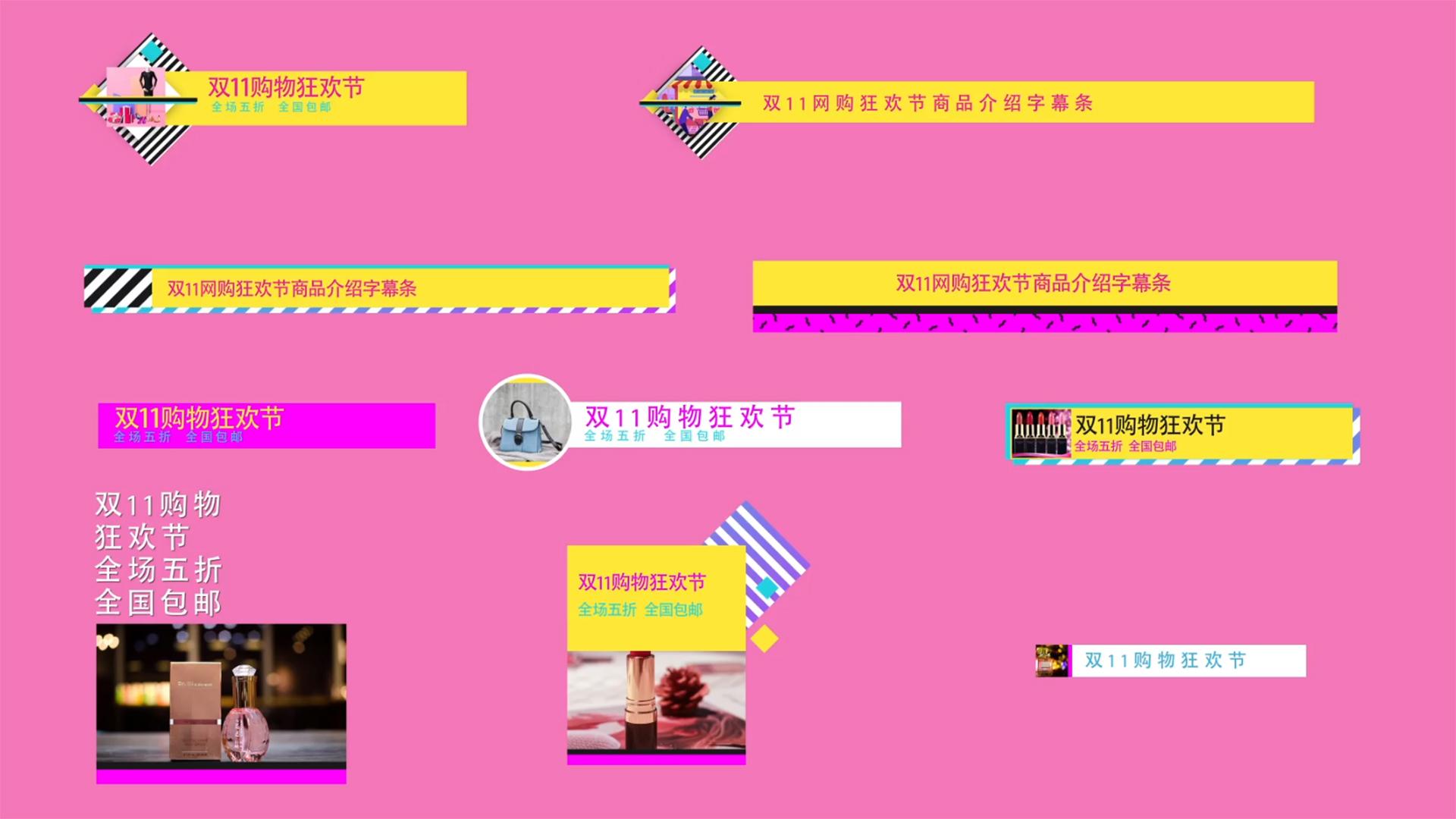 双11网购狂欢节商品介绍字幕条AE模板