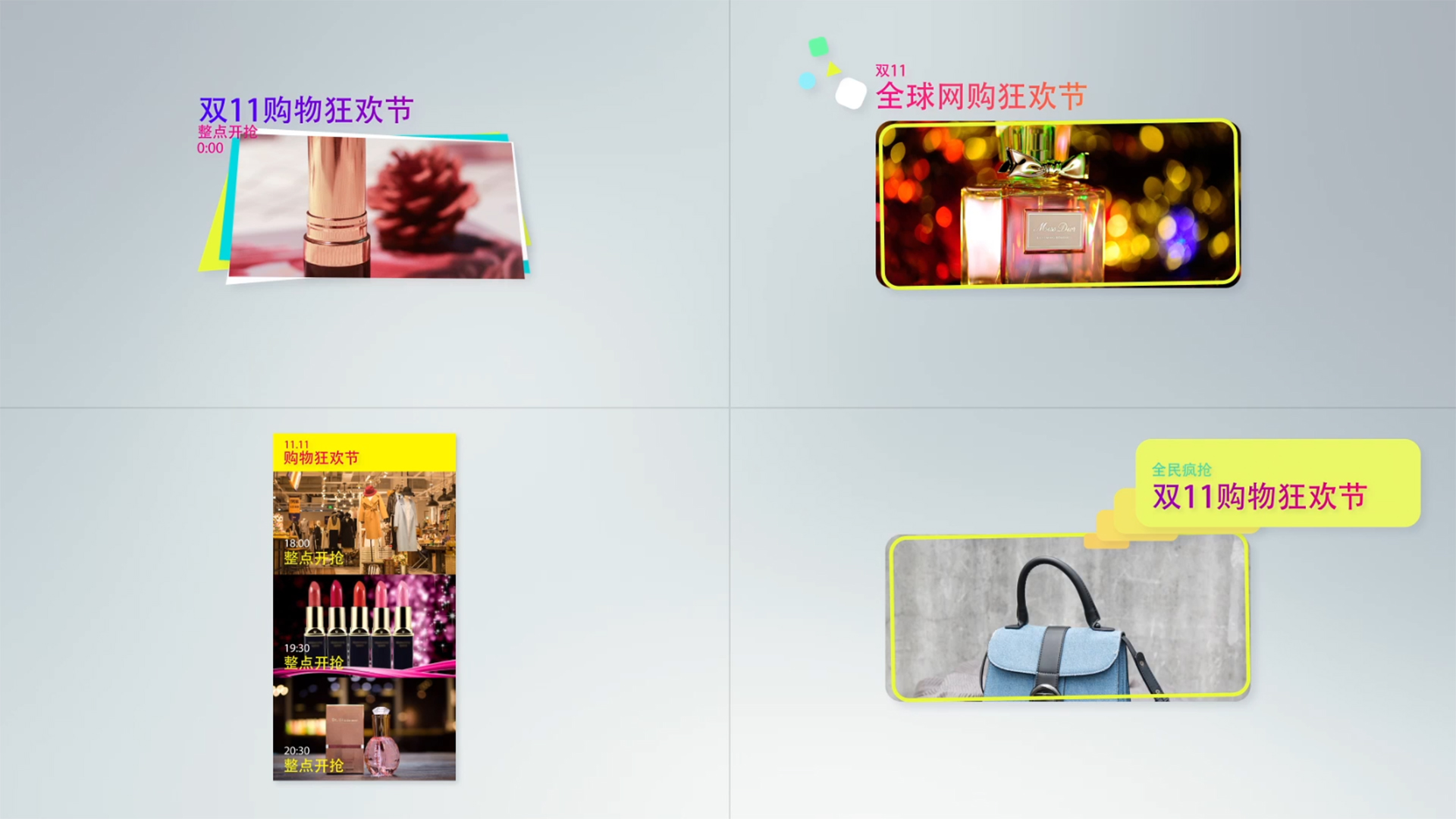 双11购物狂欢节时尚字幕条AE模板
