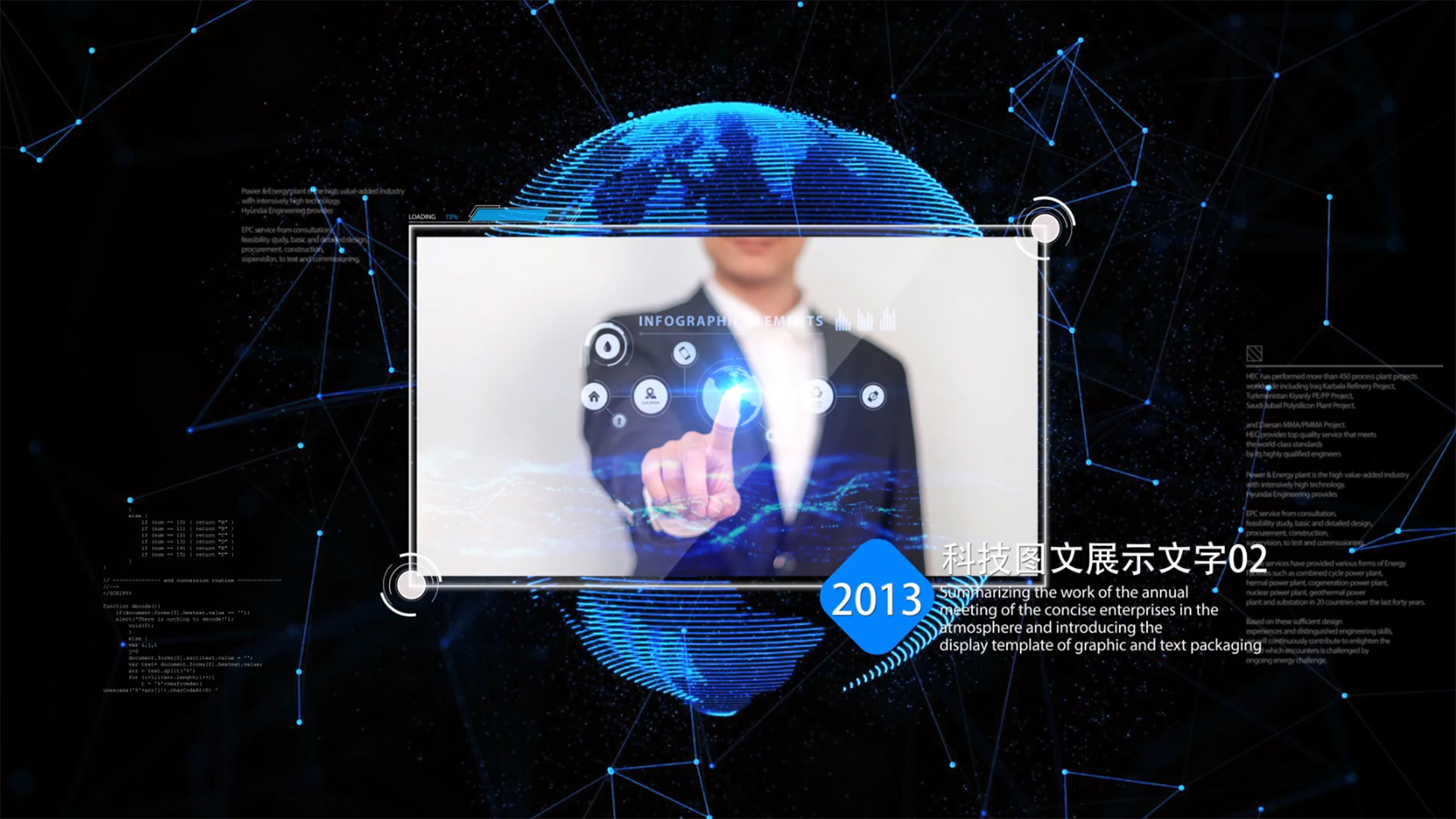 科技企业发展历程图文展示AE模板