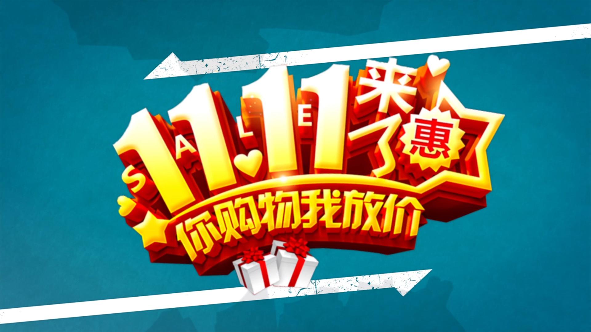 双11狂欢购物节广告促销图文动画AE模板